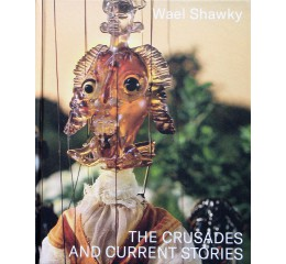 Wael Shawky: The Crusades and Current Stories