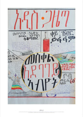 Robel Temesgen: Addis Newspaper (The Meskel Square Issue)